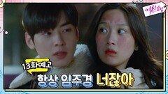 """[예고] """"항상 임주경 너잖아"""" 문가영, 차은우와의 관계는?!"""