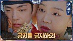 [14화 예고] 신혜선, 중전패치 완벽 장착한 김정현에 심쿵!