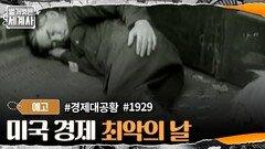 """[예고] 광란의 주식 열풍과 """"검은 목요일"""""""