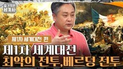 제1차 세계대전 최악의 전투, 베르됭 전투 | tvN 210803 방송