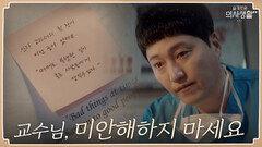 때때로 불행한 일이 좋은 사람들에게 생길 수 있다. | tvN 210624 방송