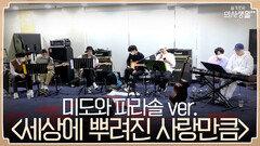 ※최초 공개※ 미도와 파라솔이 보여드리지 못했던 곡?! \