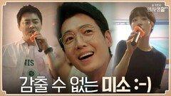익남매의 화려한 합동 공연! 정경호의 감출 수 없는 미소 | tvN 210916 방송