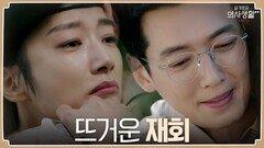 정경호x곽선영의 재회, 눈물의 포옹으로 확인한 마음 | tvN 210916 방송