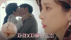 옥자연X이현욱, 이보영 몰래 나누는 격정 키스! | tvN 210516 방송