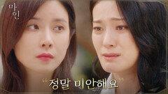 눈물의 기도로 아이를 떠나보내는 이보영과 눈물의 사죄하는 옥자연 | tvN 210612 방송
