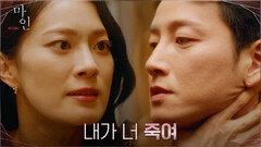 협박하는 이현욱 멱살 잡은 옥자연! | tvN 210612 방송