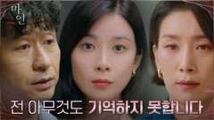 미궁 속에 빠진 이현욱의 죽음...그리고 사건 현장에서 사라진 한 사람?! | tvN 210619 방송
