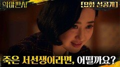 [8화 선공개] 횡령 의혹 잠재울 재물로 서선생을 선택한 김민정...!