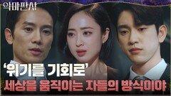 (뻔뻔함 MAX) 태연한 거짓말로 대중 속이며 다시 일어서는 사회적 책임 재단 | tvN 210725 방송