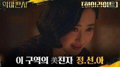 8화#하이라이트# [독종 김민정 모음zip] 조종은 내가 할게, 허수아비는 누가 할래?^^