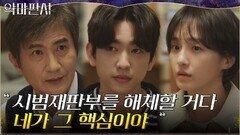 시범재판부 해체 선전포고한 안내상, 진영을 향한 절실한 부탁 | tvN 210725 방송