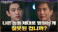 정의 따윈 없는 현실... 지성과 함께 이기는 게임을 택한 진영 | tvN 210725 방송