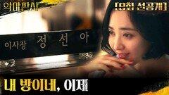 """[9화 선공개] 스스로 왕좌에 오른 김민정 """"내 방이네, 이제"""""""