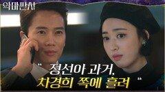 본격 시범재판부 간섭하는 김민정에 반격 준비하는 지성 | tvN 210731 방송