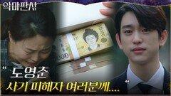 사기범이 꽁쳐둔 돈으로 피해자들에게 위로금 배달한 진영 | tvN 210731 방송