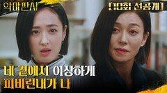 """[10화 선공개]""""피비린내가 나"""" 김민정과 장영남의 숨막히는 기싸움!"""