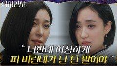 (양보 없는 기싸움) 약점 잡아 서로의 숨통 조이는 김민정X법무부장관 | tvN 210801 방송