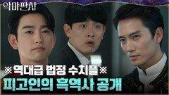 찌질이 관종 호구! 선처(?) 영상들로 수치플 당하는 피고인 | tvN 210801 방송