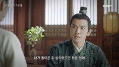 [25화 예고] 금심사옥 9월 22일 (수) 밤 10시 본방송!