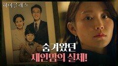 [소름엔딩] 조여정 남편의 숨겨진 여자=박세진?! 충격 실체 공개 | tvN 210914 방송