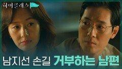 김지수가 먼저 내민 손 거절한 김영재! 좁혀지지 않는 부부의 거리감... | tvN 210920 방송