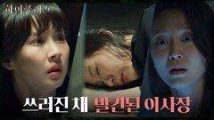 [충격] 조여정X박세진, 쓰러져있는 국제학교 이사장 보고 경악! | tvN 210927 방송