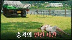 [충격] 박세진, 살아 돌아 온 남편 기다리다 피범벅 사고 발생 | tvN 211018 방송