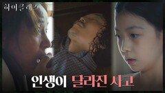 12살에 인생이 달라져버린 박세진의 어린시절(ft.가정폭력) | tvN 211025 방송