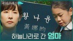 박세진 떠나보내는 박소이, 조여정X장선율과의 약속 | tvN 211025 방송