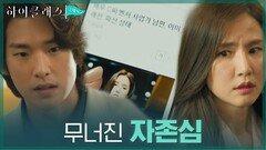 파산 기사 남발에 자존심 완전히 무너진 공현주(김진엽 눈 감아...) | tvN 211025 방송