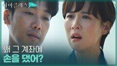 조여정, 드디어 마주한 김남희의 궁색한 변명에 어이 없을 無 | tvN 211025 방송