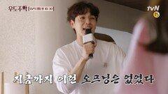 """[예고] """"사랑해요~"""" SG워너비 이석훈의 감미로운 세레나데로 흥 넘치는 우도주막"""
