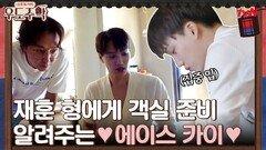 재훈 형에게 객실 준비 인수인계해주는 에이스 카이 | tvN 210802 방송