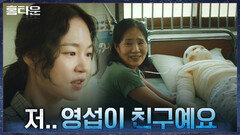 동창생 병문안 간 한예리, 그녀가 마주한 뜻밖의 인물은...! | tvN 210922 방송