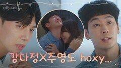 김동욱 잘알(?) 찐친들의 쓸 데 없지만 즐거운 상상 | tvN 210727 방송