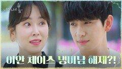 서현진과 함께일 때, 따뜻한 가족의 애정 느끼는 윤박 | tvN 210727 방송