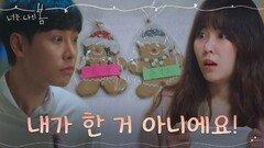 한 이불 덮은 사이?! 김동욱, 당황한 서현진에 강제 상반신 노출 | tvN 210727 방송