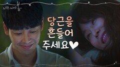 구구절절 변명 문자 귀여워 썸남썸녀 서현진X김동욱의 행복 미소 | tvN 210727 방송