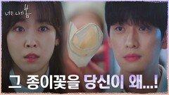 *소름엔딩* 익숙한 종이꽃을 든 윤박에 경악하는 서현진! | tvN 210727 방송