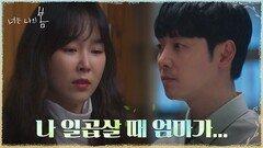 (맴찢) 꽁꽁 숨겨둔 아픈 상처를 처음 꺼낸 서현진... 김동욱 앞에서 오열 | tvN 210802 방송
