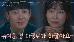첫사랑 얘기에 삐진 서현진 귀여워 죽는 김동욱(양봉눈빛) | tvN 210802 방송