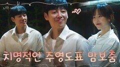 김동욱, 서현진을 위한 달밤의 댄스타임?! | tvN 210803 방송