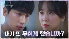 윤박, 두려움에 뒷걸음질 치는 서현진을 벽에 밀어붙이는데..! | tvN 210803 방송