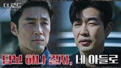 """""""하나도 안 변했네"""" 지독하게 얽힌 제보자 이종혁X지진희, 선넘는 거래 제안?!   tvN 210804 방송"""