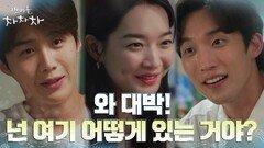 반가운 재회 인사 나누는 신민아X이상이(ft. 낄끼빠빠 없는 김선호) | tvN 210918 방송