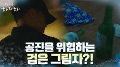 납치, 절도... 평화로운 공진에 드리우는 범죄의 그림자! | tvN 210919 방송