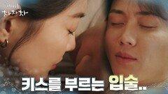 잠든 김선호에게 다가간 신민아, 몰래 입맞춤?! | tvN 210919 방송