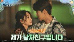 """[9화 예고] """"저 혜진이 남자친구입니다."""" 자신을 신민아 남자친구로 소개하는 김선호!"""