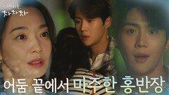 검은 그림자에 쫓기던 신민아, 눈앞에 나타난 김선호에 와락! (+ 그리고.. 그 날, 깨어있었던 김선호!) | tvN 210919 방송